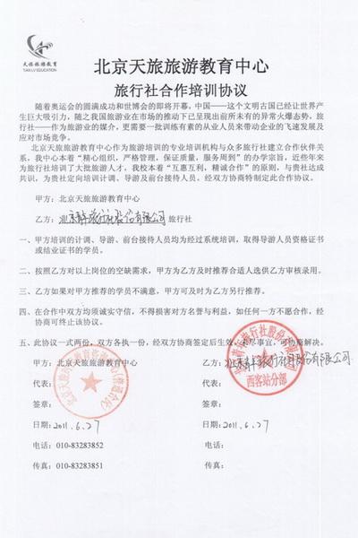 北京导游培训中心_合作单位 - 北京天旅导游培训中心