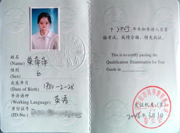 柴萍萍(2005届英语导游员)