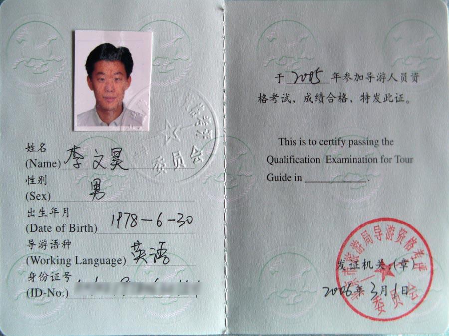 李文昊(2005届英语导游员)