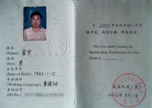 翟宇(2005届普通话导游员)