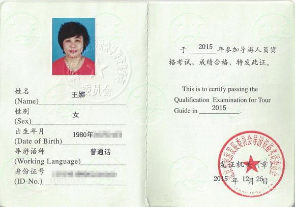 北京导游培训中心_学员导游资格证 - 北京天旅导游培训中心