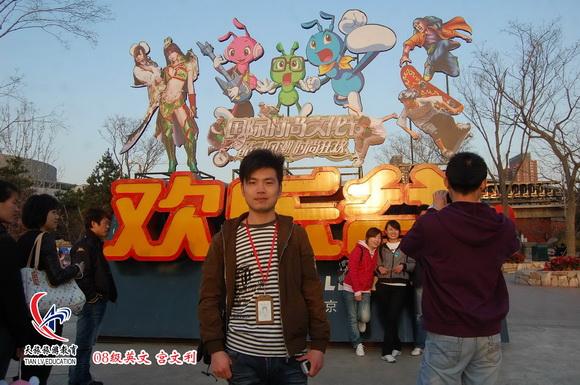 北京神舟国旅英语导游宫文利(本校2009年学员)