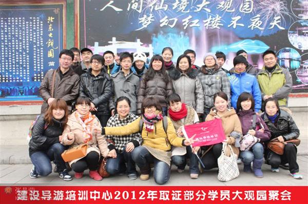 2012年学校组织部分取证导游踩点