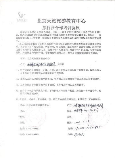 北京辉煌国际旅行社有限公司