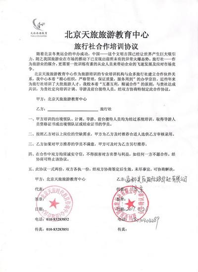 北京盈科美晨国际旅行社有限公司