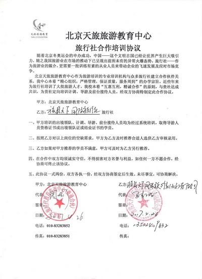 北京旅程天下国际旅行社有限责任公司