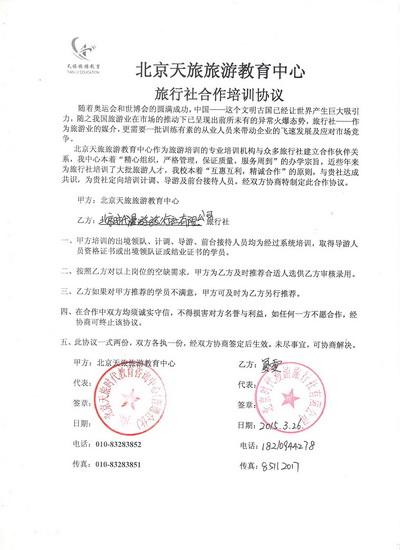 北京时漫游国际旅行社国际旅行社有限公司