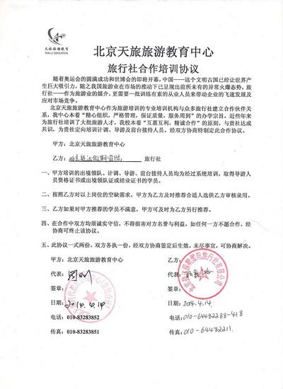 北京捷达假期国际旅行社有限责任公司