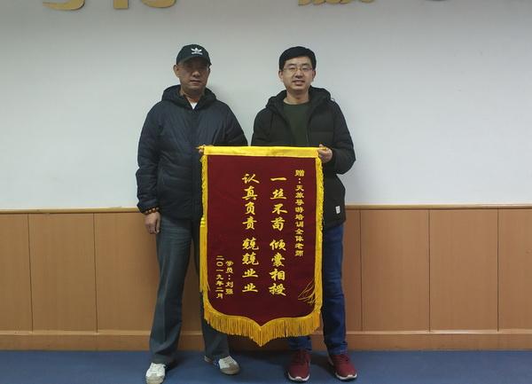 2018届毕业学员刘强赠送锦旗