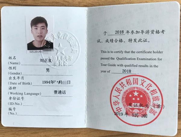 刘正良(2018届普通话导游证)