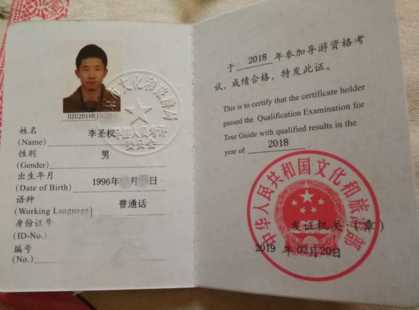 李圣权(2018届普通话导游证)