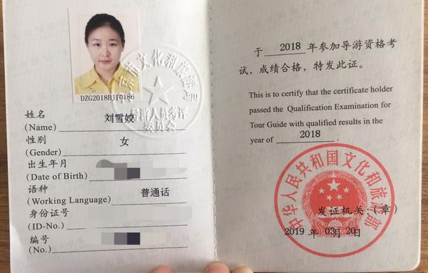 刘雪娇(2018届普通话导游证)