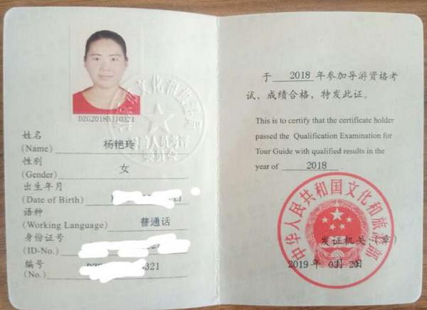 杨艳玲(2018届普通话导游证)