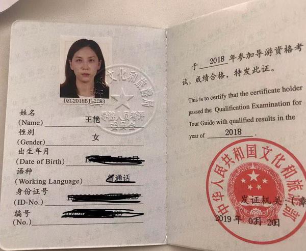 王艳(2018届普通话导游证)