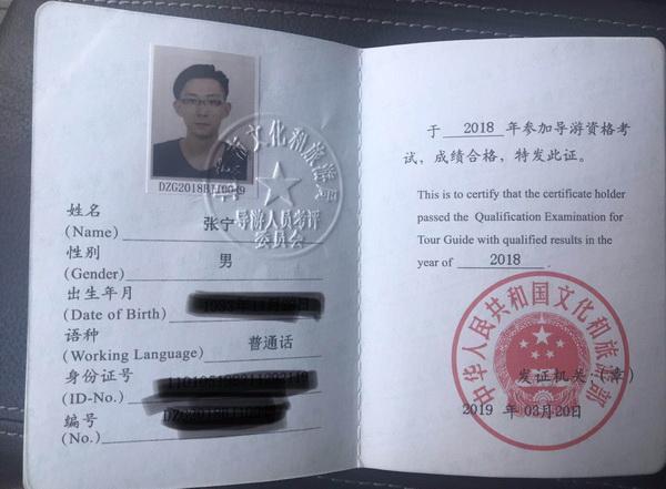 张宁(2018届普通话导游证)