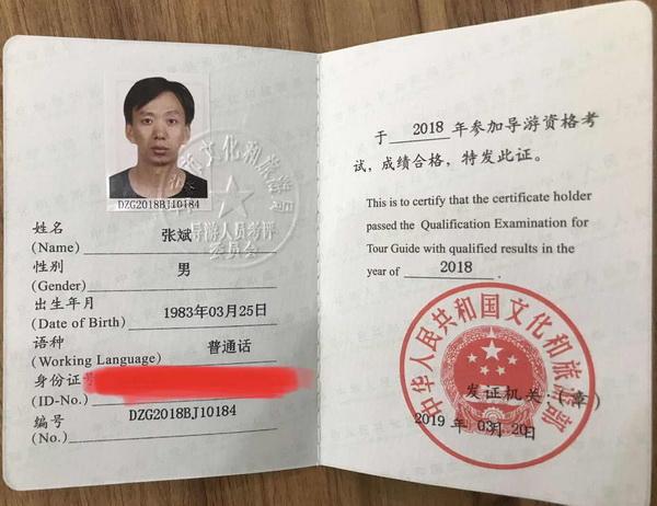 张斌(2018届普通话导游证)