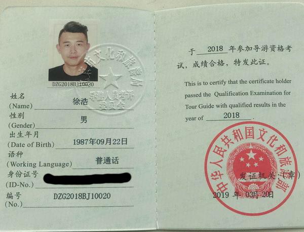 徐浩(2018届普通话导游证)