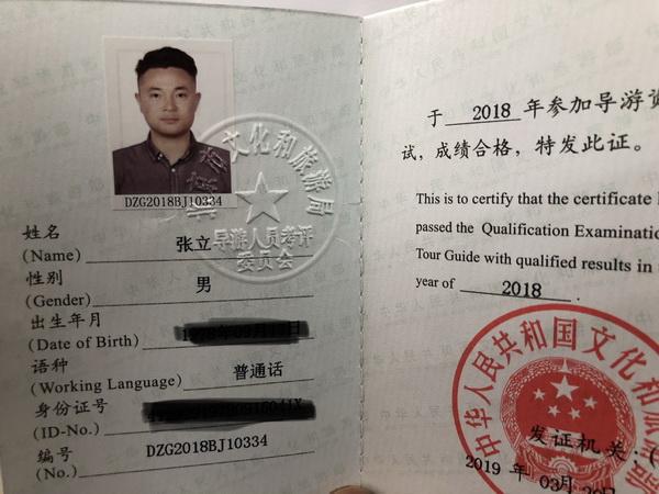 张立(2018届普通话导游证)