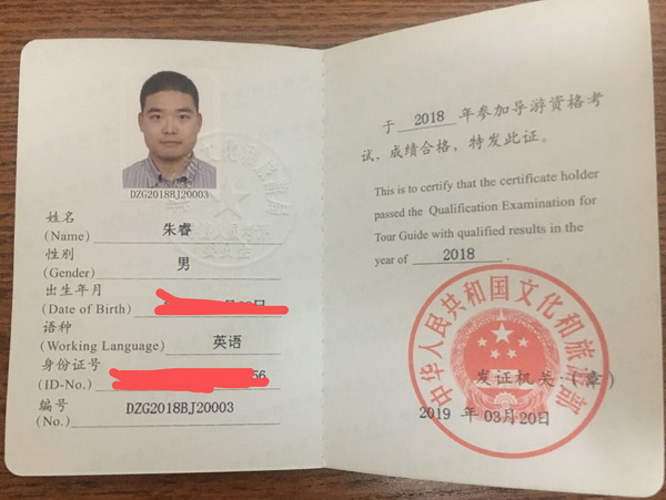 朱睿(2018届英语导游证)