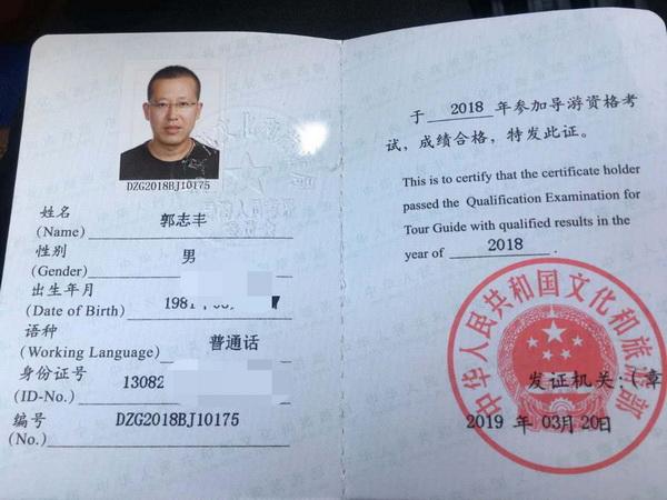 郭志丰(2018届普通话导游证)