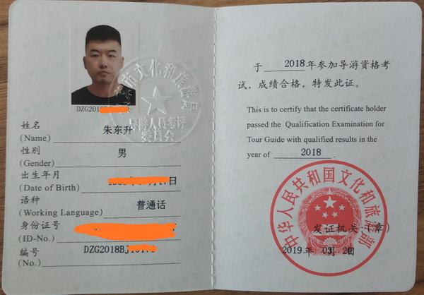 朱东升(2018届普通话导游证)