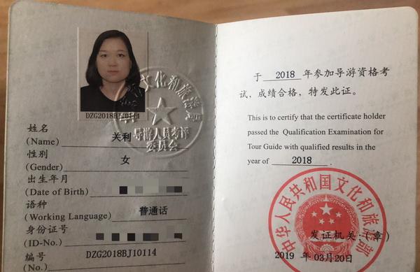 关利(2018届普通话导游证)