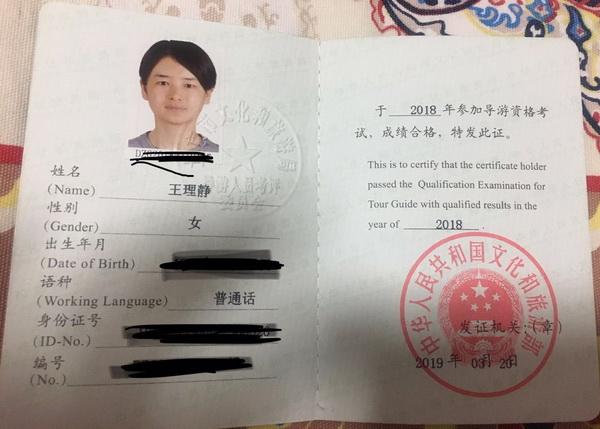 王理静(2018届普通话导游证)