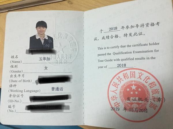 玉华加(2018届普通话导游证)