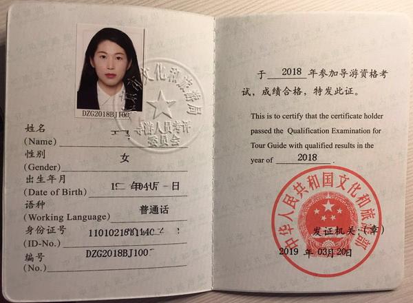 王昊(2018届普通话导游证)