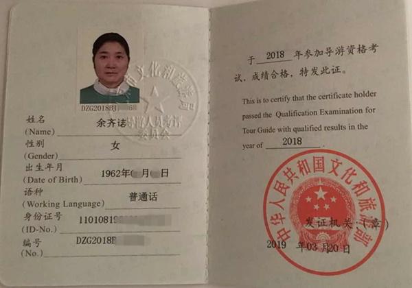 余齐誌(2018届普通话导游证)(取证年龄57岁)