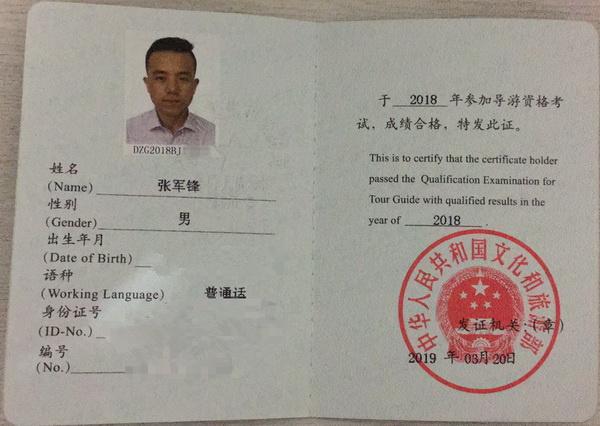 张军峰(2018届普通话导游证)