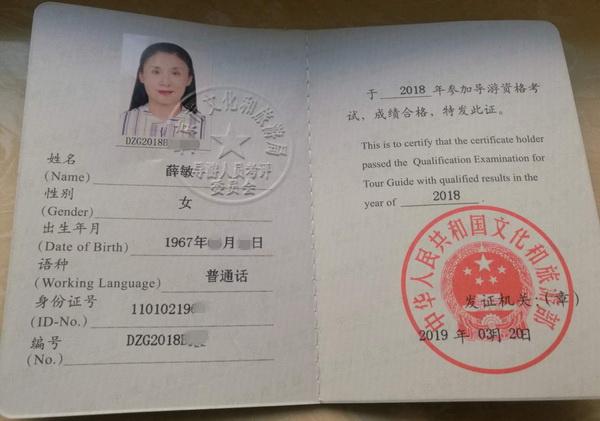薛敏(2018届普通话导游证)(取证年龄52岁)
